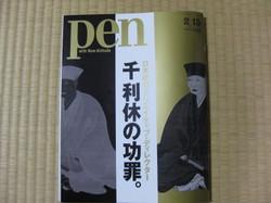 Pen20090215