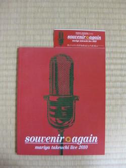 Souvenir_again